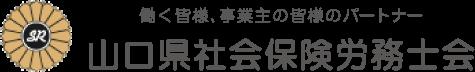 山口県社会保険労務士会